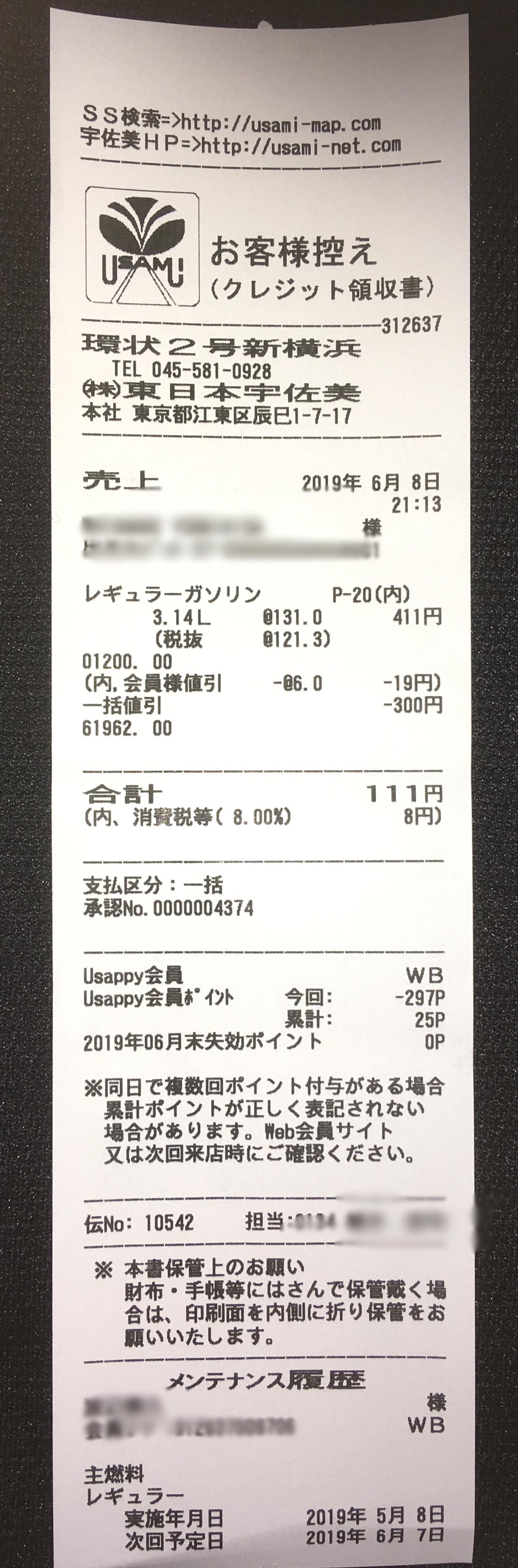 サッピー プラス ウ カード