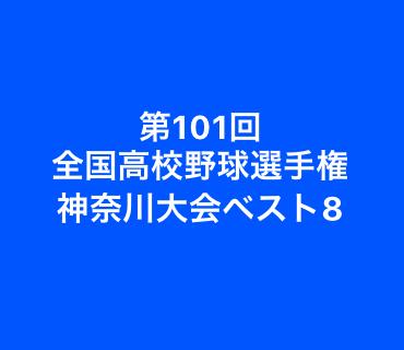 速報 神奈川 高校 野球